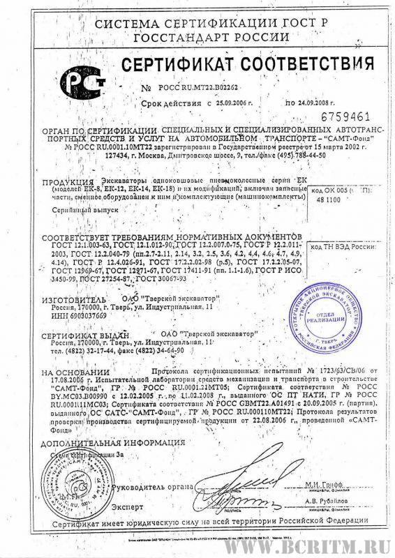 Сертификат соответствия на Экскаваторы одноковшовые пневмоколесные ЕК-8, ЕК-12, ЕК-14, ЕК-18