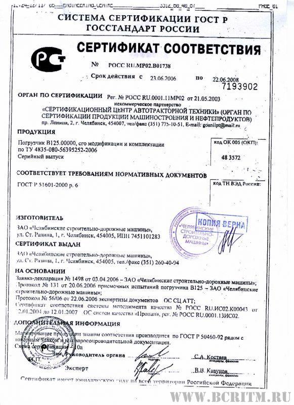 Сертификат соответствия на Погрузчик В-125, его модификации и комплектации